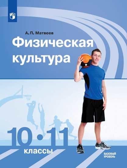 Изображение Физическая культура. Электронная форма учебника А. П. Матвеева. 10-11 классы