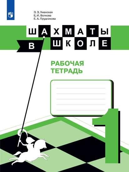 Изображение Шахматы в школе. Рабочая тетрадь. 1 класс