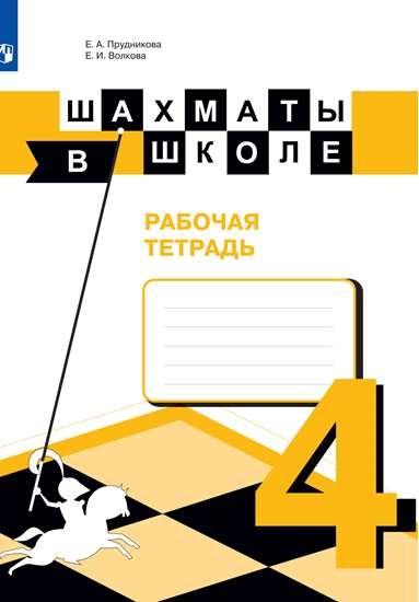 Изображение Шахматы в школе. Рабочая тетрадь. 4 класс