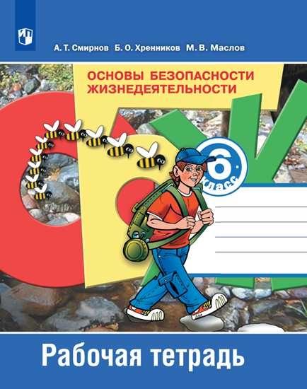 Изображение Основы безопасности жизнедеятельности. Рабочая тетрадь. 6 класс