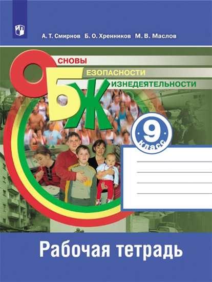 Изображение Основы безопасности жизнедеятельности. Рабочая тетрадь. 9 класс