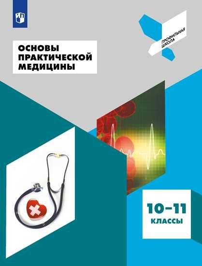Изображение Основы практической медицины. 10-11 классы. Учебное пособие