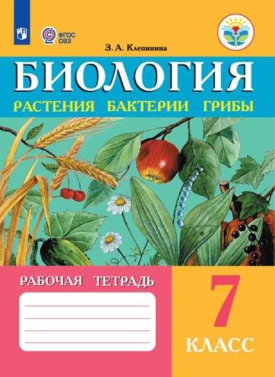 Изображение Биология. Растения. Бактерии. Грибы. Рабочая тетрадь для учащихся 7 класса (для обучающихся с интеллектуальными нарушениями)