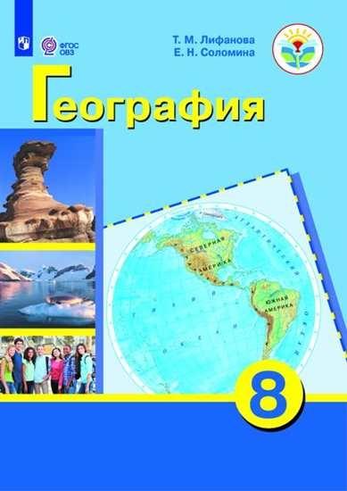 Изображение География. 8 класс. Учебник (для обучающихся с интеллектуальными нарушениями)