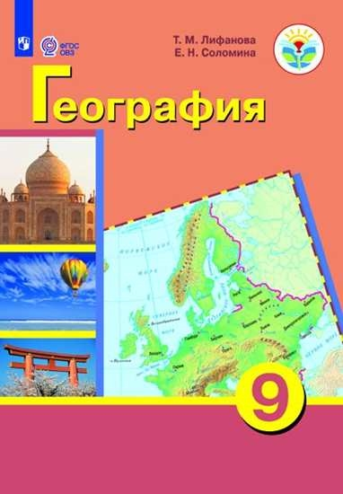 Изображение География. 9 класс. Учебник (для обучающихся с интеллектуальными нарушениями)
