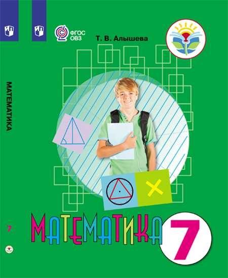 Изображение Математика. 7 класс. Учебник (для обучающихся с интеллектуальными нарушениями)