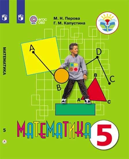 Изображение Математика. 5 класс. Учебник (для обучающихся с интеллектуальными нарушениями)
