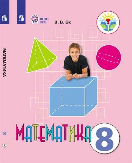 Изображение Математика. 8 класс. Учебник (для обучающихся с интеллектуальными нарушениями)