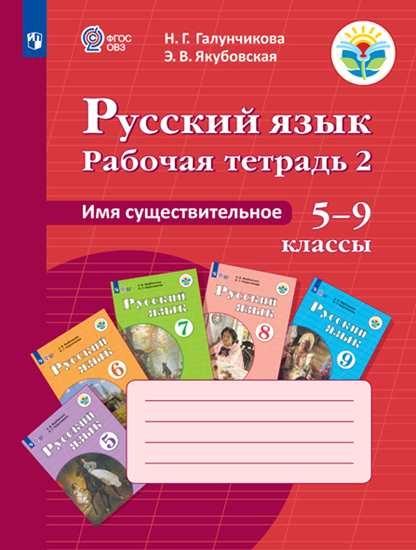 Изображение Русский язык. Рабочая тетрадь 2. Имя существительное. Пособие для учащихся 5-9 кл. (для обучающихся с интеллектуальными нарушениями).