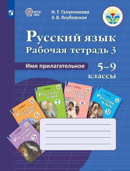 Изображение Русский язык. Рабочая тетрадь 3. Имя прилагательное. Пособие для учащихся 5-9 кл. (для обучающихся с интеллектуальными нарушениями).
