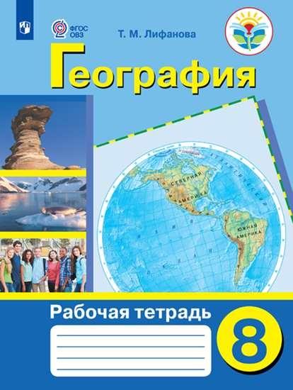 Изображение География. Рабочая тетрадь. 8 класс. (для обучающихся с интеллектуальными нарушениями).