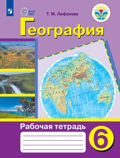 Изображение География. Рабочая тетрадь. 6 класс. (для обучающихся с интеллектуальными нарушениями)