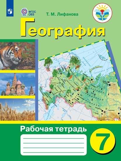 Изображение География. Рабочая тетрадь. 7 класс. (для обучающихся с интеллектуальными нарушениями)