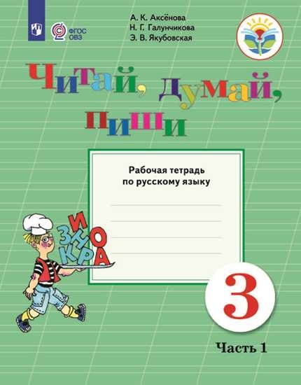 Изображение Читай, думай, пиши. 3 класса. Рабочая тетрадь.  В 2 ч. Часть 1 (для обучающихся с интеллектуальными нарушениями)