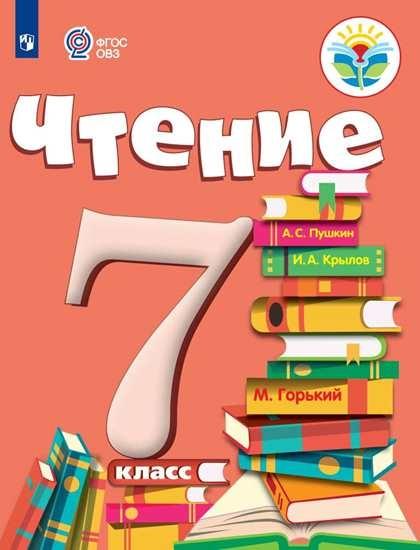 Изображение Чтение. 7 класс. Учебник (для обучающихся с интеллектуальными нарушениями)