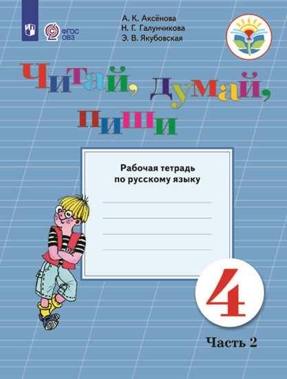 Изображение Читай, думай, пиши. 4 класса. Рабочая тетрадь.  В 2 ч. Часть 2 (для обучающихся с интеллектуальными нарушениями)