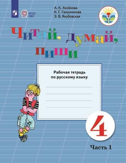 Изображение Читай, думай, пиши. 4 класса. Рабочая тетрадь.  В 2 ч. Часть 1 (для обучающихся с интеллектуальными нарушениями)