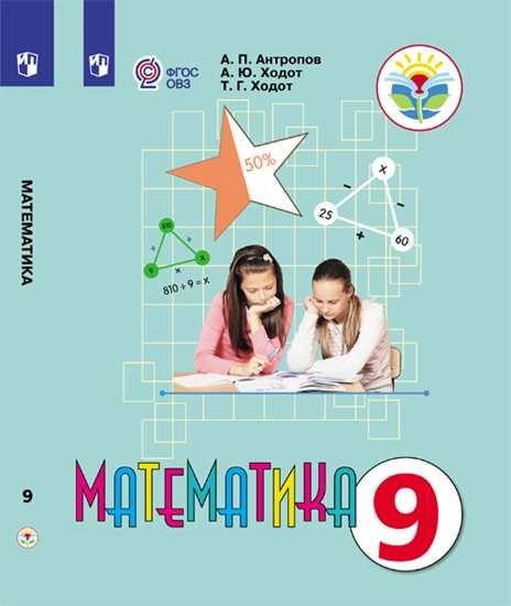 Изображение Математика. 9 класс. Учебник (для обучающихся с интеллектуальными нарушениями)