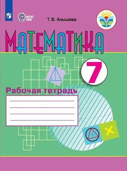 Изображение Рабочая тетрадь по математике для учащихся 7 класса (для обучающихся с интеллектуальными нарушениями)