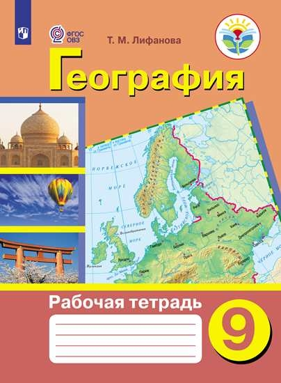 Изображение География. Рабочая тетрадь. 9 класс (для обучающихся с интеллектуальными нарушениями)