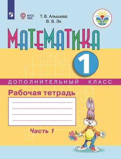 Изображение Математика. 1 дополнительный класс. Рабочая тетрадь. В 2 ч. Часть 1 (для обучающихся с интеллектуальными нарушениями)