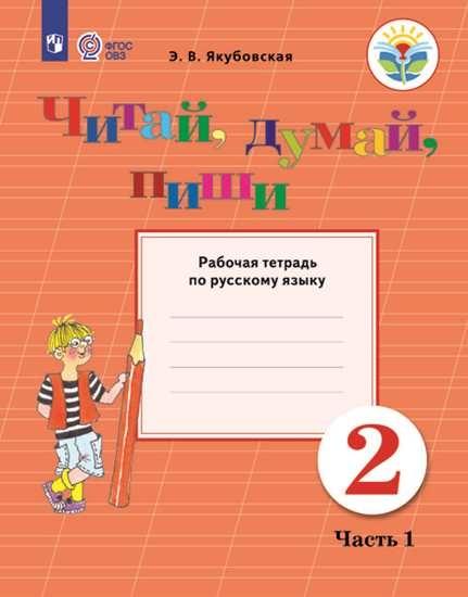 Изображение Читай, думай, пиши. 2 класса. Рабочая тетрадь.  В 2 ч. Часть 1 (для обучающихся с интеллектуальными нарушениями)