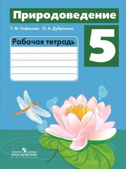 Изображение Природоведение. Рабочая тетрадь. 5 класс. (для обучающихся с интеллектуальными нарушениями)