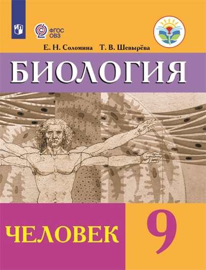 Изображение Биология. Человек. 9 класс. Учебник (для обучающихся с интеллектуальными нарушениями)