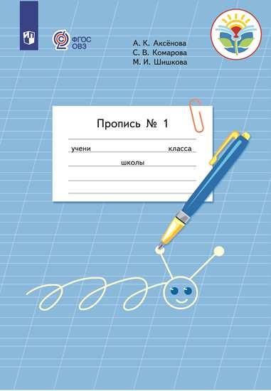 Изображение Пропись для 1 класса. В 3 частях. Часть 1. (Пропись № 1) (для обучающихся с интеллектуальными нарушениями)