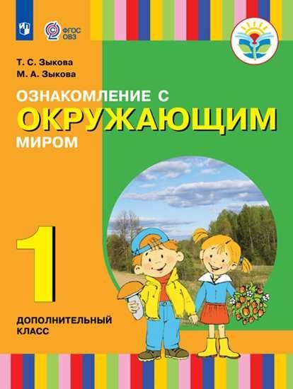 Изображение Ознакомление с окружающим миром. 1 дополнительный класс. Учебник. (для глухих и слабослышащих обучающихся)