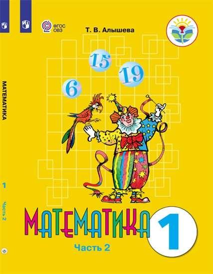 Изображение Математика. 1 класс. Учебник. В 2 ч. Часть 2 (для обучающихся с интеллектуальными нарушениями)