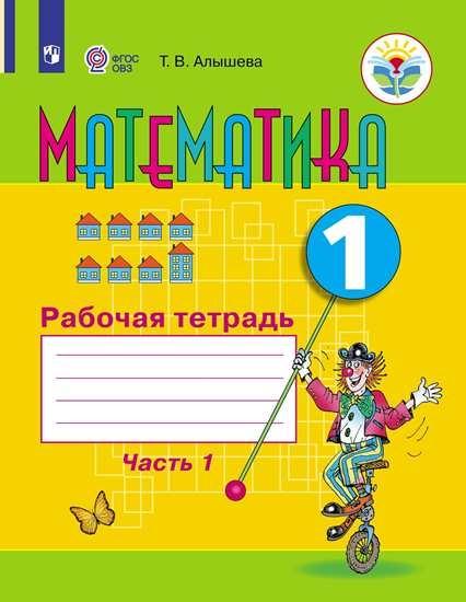 Изображение Математика. Рабочая тетрадь. 1 класс. В 2  ч. Часть1 (для обучающихся с интеллектуальными нарушениями)
