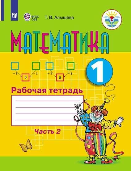 Изображение Математика. Рабочая тетрадь. 1 класс. В 2 ч. Часть 2  (для обучающихся с интеллектуальными нарушениями)