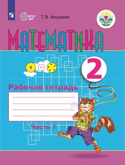 Изображение Математика. Рабочая тетрадь. 2 класс. В 2 ч. Часть 1 (для обучающихся с интеллектуальными нарушениями)