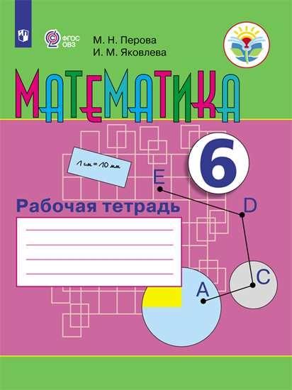 Изображение Математика. Рабочая тетрадь. 6 класс. (для обучающихся с интеллектуальными нарушениями)