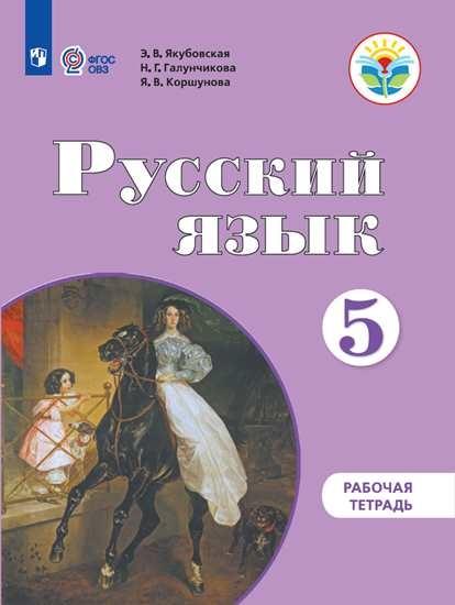 Изображение Русский язык. Рабочая тетрадь. 5 класс. (для обучающихся с интеллектуальными нарушениями)