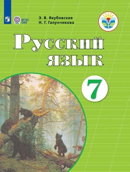 Изображение Русский язык. 7 класс. Учебник (для обучающихся с интеллектуальными нарушениями)