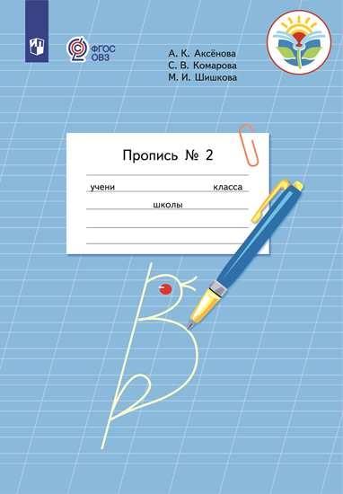 Изображение Пропись для 1 класса. В 3 частях. Часть 2. (Пропись № 2) (для обучающихся с интеллектуальными нарушениями)