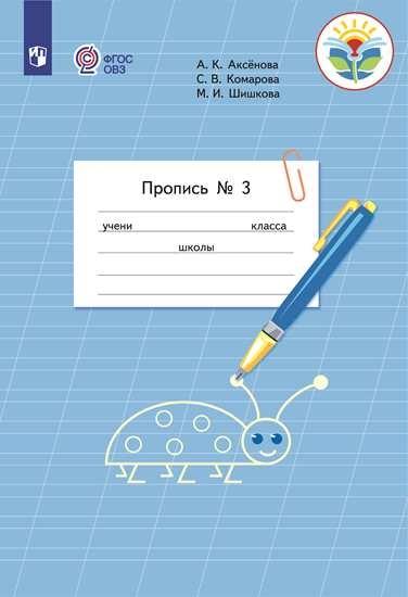 Изображение Пропись для 1 класса. В 3 частях. Часть 3. (Пропись № 3) (для обучающихся с интеллектуальными нарушениями)