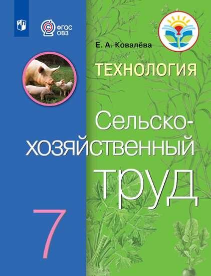 Изображение Технология. Сельскохозяйственный труд. 7 класс. Учебник (для обучающихся с интеллектуальными нарушениями)