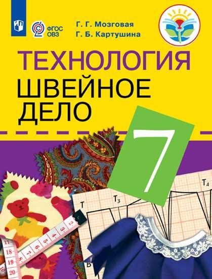 Изображение Технология. Швейное дело. 7 класс. Учебник (для обучающихся с интеллектуальными нарушениями)