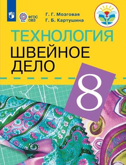 Изображение Технология. Швейное дело. 8 класс. Учебник (для обучающихся с интеллектуальными нарушениями)