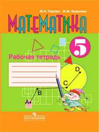 Изображение Математика. Рабочая тетрадь. 5 класс. (для обучающихся с интеллектуальными нарушениями)