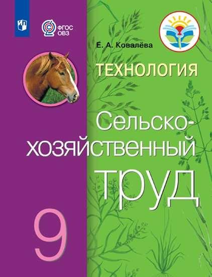 Изображение Технология. Сельскохозяйственный труд. 9 класс. Учебник (для обучающихся с интеллектуальными нарушениями)