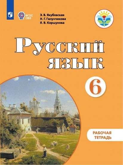 Изображение Русский язык. Рабочая тетрадь. 6 класс. (для обучающихся с интеллектуальными нарушениями)