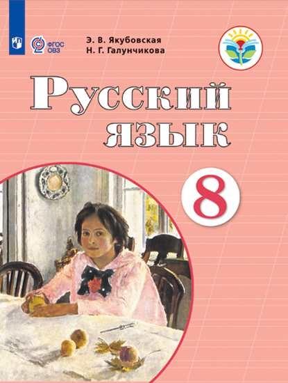 Изображение Русский язык. 8 класс. Учебник (для обучающихся с интеллектуальными нарушениями)