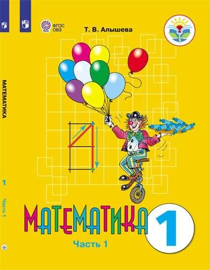 Изображение Математика. 1 класс. Учебник. В 2 ч. Часть 1 (для обучающихся с интеллектуальными нарушениями)