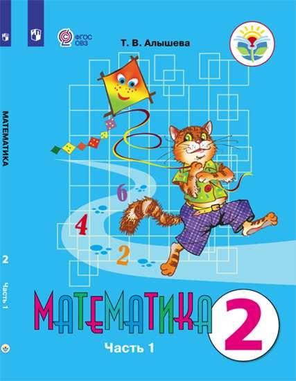 Изображение Математика. 2 класс. Учебник. В 2 ч. Часть 1 (для обучающихся с интеллектуальными нарушениями)
