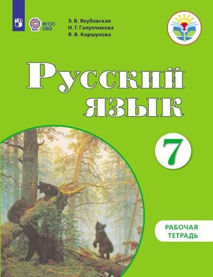 Изображение Русский язык. Рабочая тетрадь. 7 класс. (для обучающихся с интеллектуальными нарушениями)