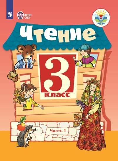 Изображение Чтение. 3 класс. Учебник. В 2 ч. Часть 1 (для обучающихся с интеллектуальными нарушениями)